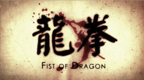 fist_of_dragon