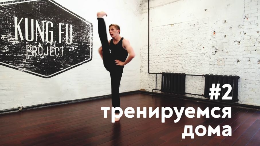"""Серия тренировок """"Тренируйся дома"""". Выпуск#2"""