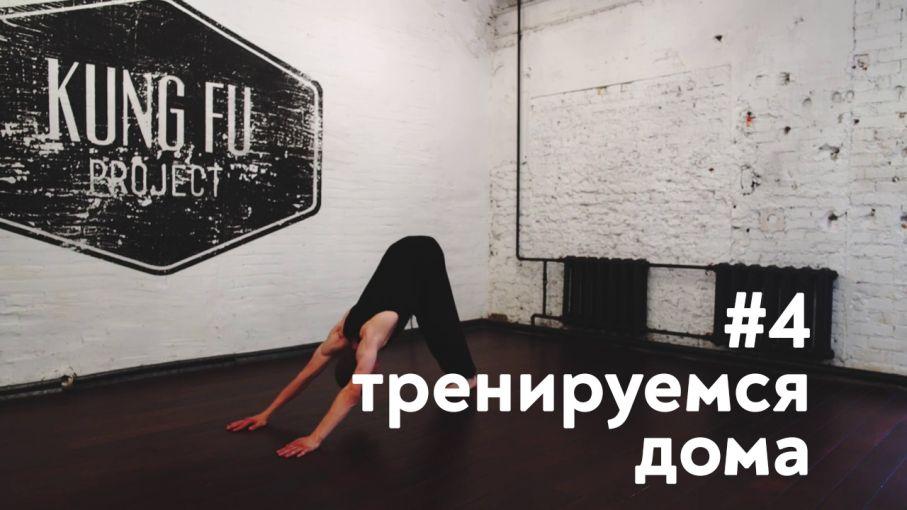 """Серия тренировок """"Тренируйся дома"""". Выпуск#4"""