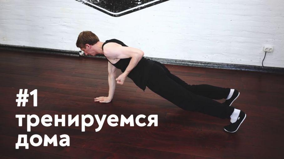 """Серия тренировок """"Тренируйся дома"""". Выпуск#1"""