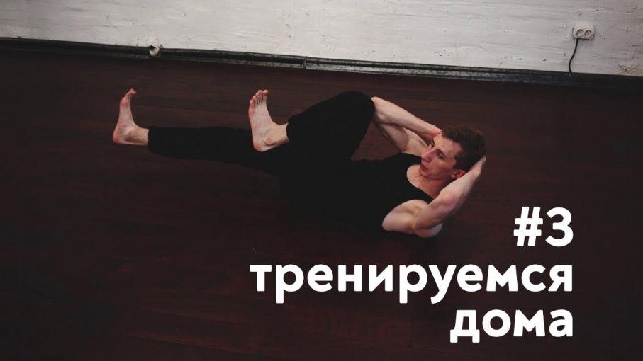 """Серия тренировок """"Тренируйся дома"""". Выпуск#3"""